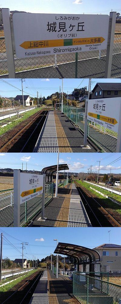 いすみ鉄道46