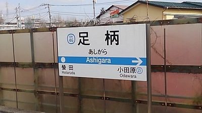 小田急小田原線47