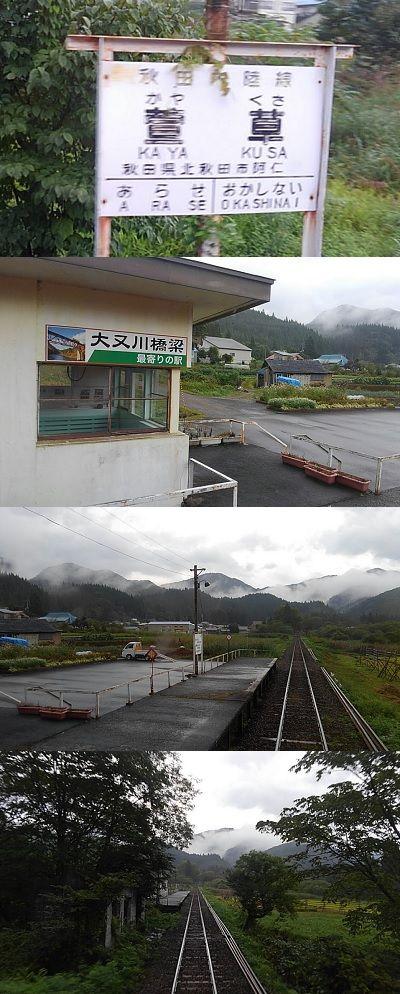 秋田内陸縦貫鉄道40
