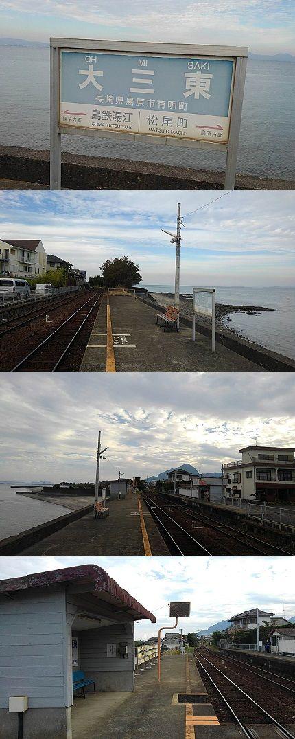 島原鉄道b36