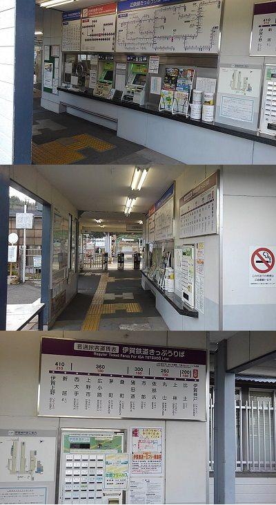 伊賀鉄道02