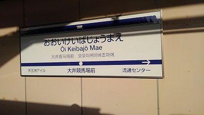 東京モノレール14