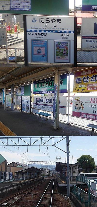伊豆箱根鉄道駿豆線32