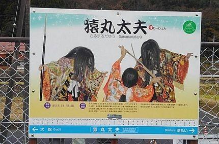 三江線a81