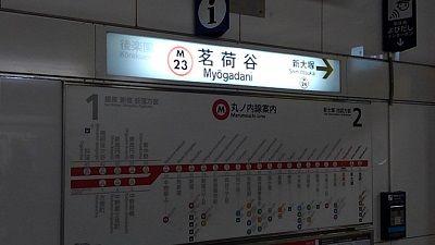 東京メトロ丸の内線90