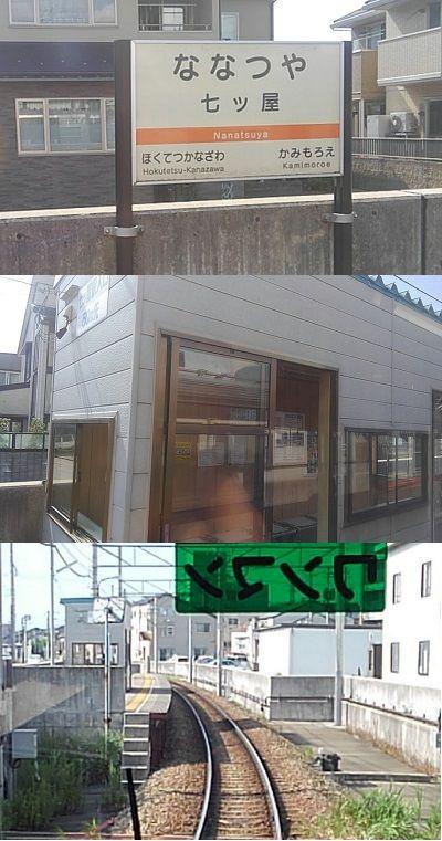 北陸鉄道浅野川線07