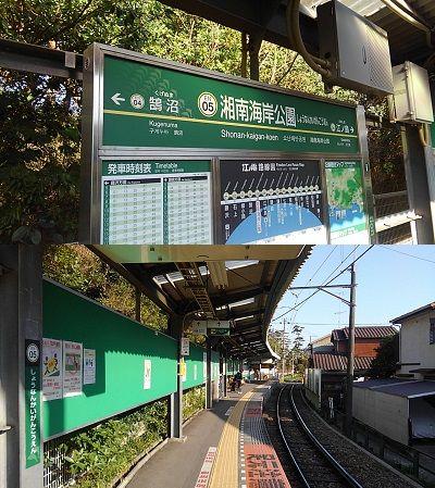 江ノ島電鉄33