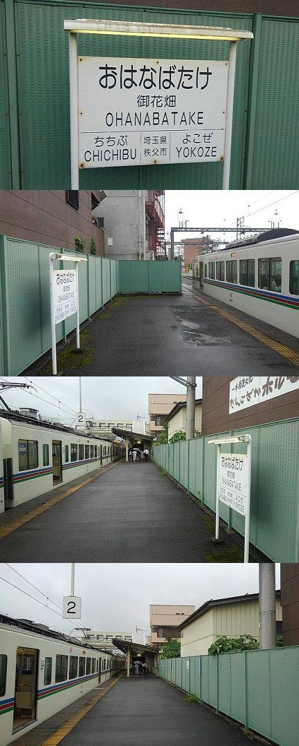秩父鉄道b92