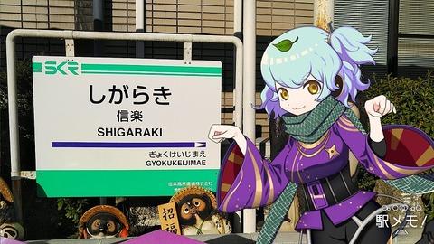 83_くろがね_駅01