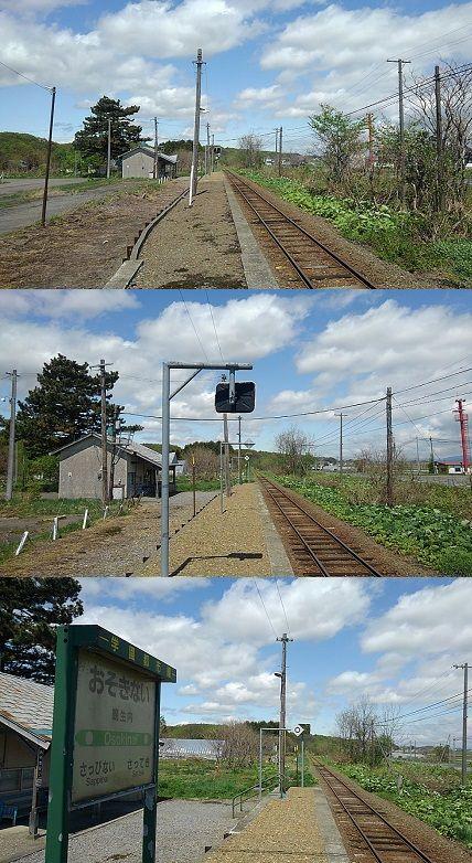 札沼線a38