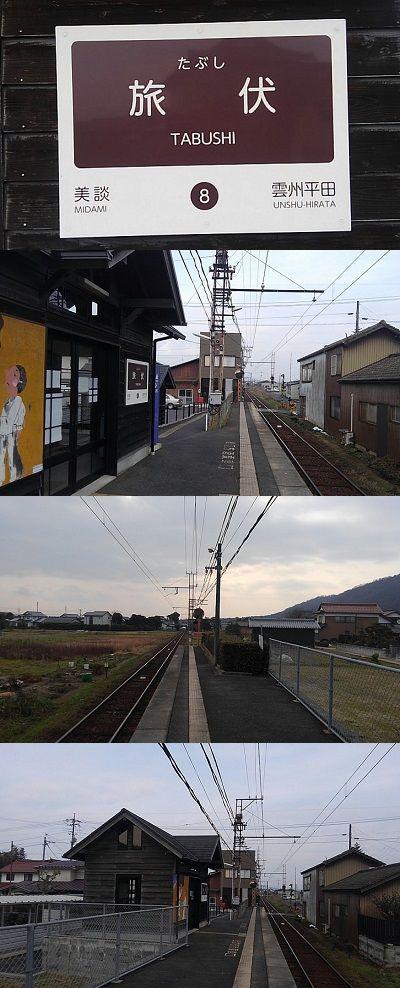 一畑電車_北松江線33