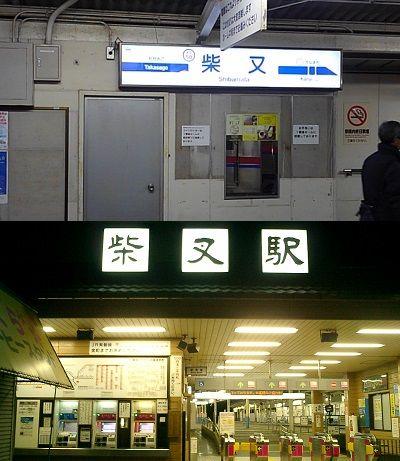 京成金町線05