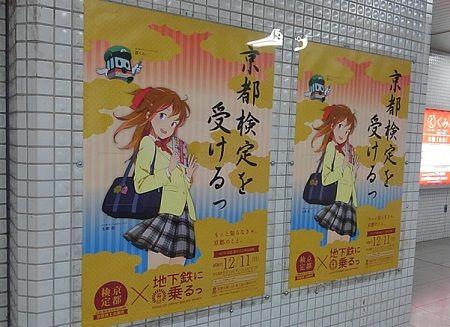 京都市営地下鉄東西線78