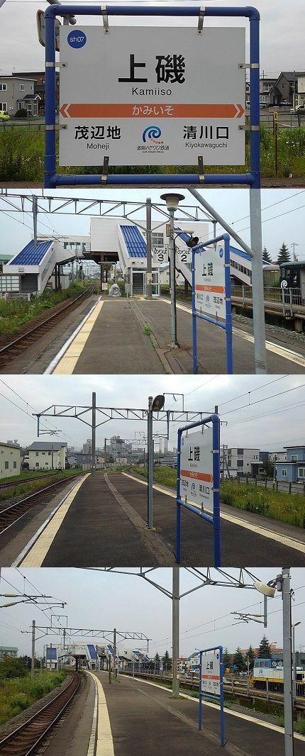 いさりび鉄道88
