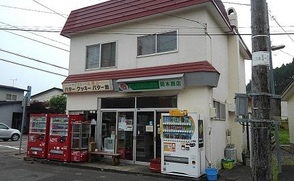 いさりび鉄道50