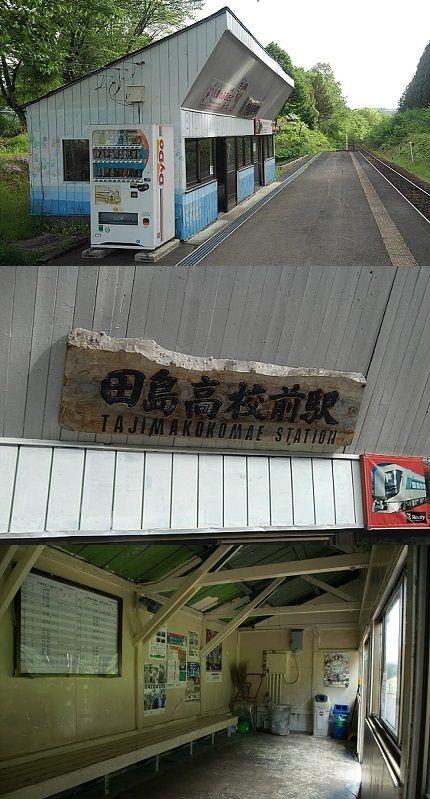 会津鉄道会津線a16