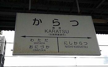 79_シズ_駅01