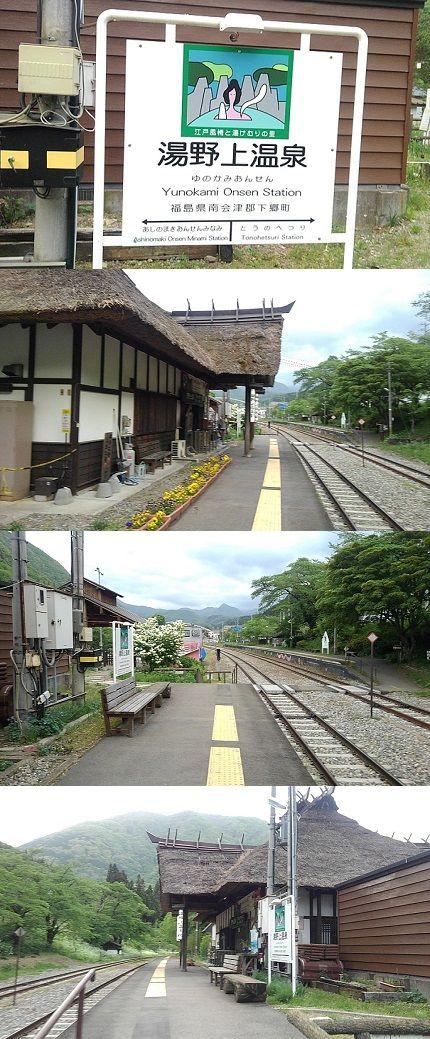 会津鉄道会津線a93