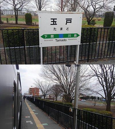 水戸線14