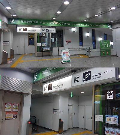 京王動物園線02