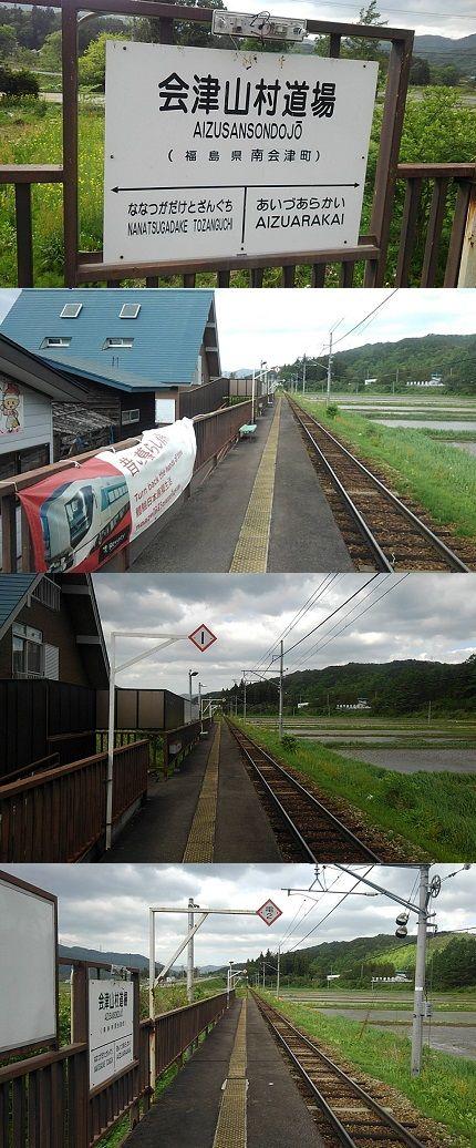 会津鉄道会津線47