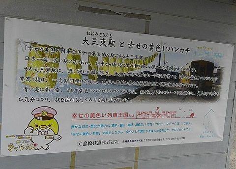 島原鉄道b39