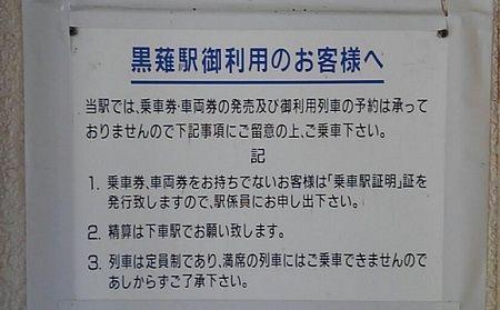 黒部渓谷鉄道48