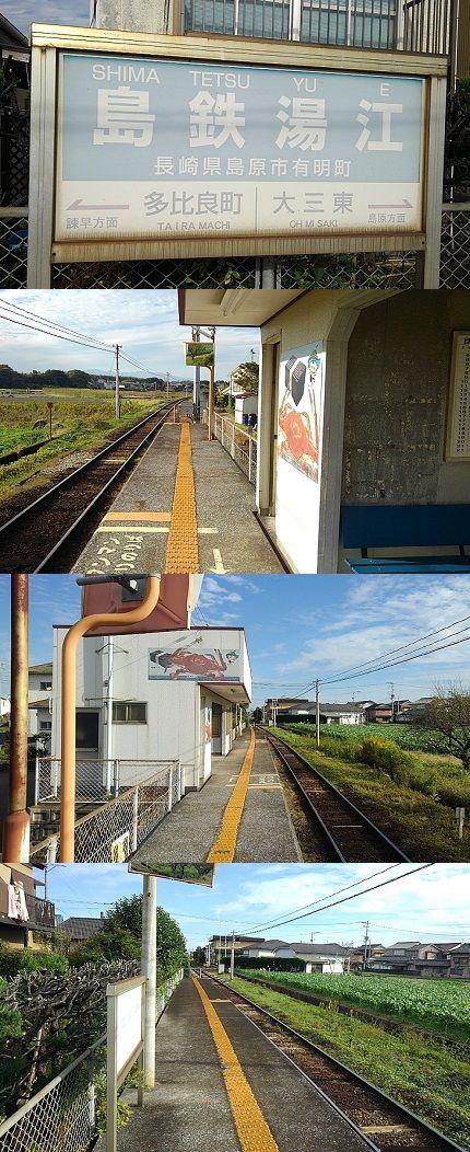 島原鉄道b24