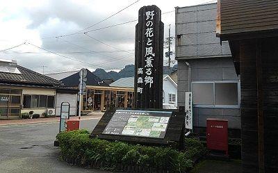 南阿蘇鉄道a78