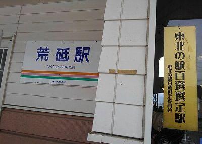 山形鉄道フラワー長井線32