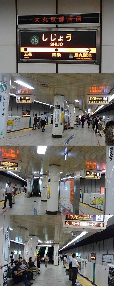 京都市営地下鉄烏丸線30