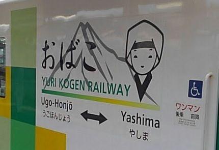 由利高原鉄道37