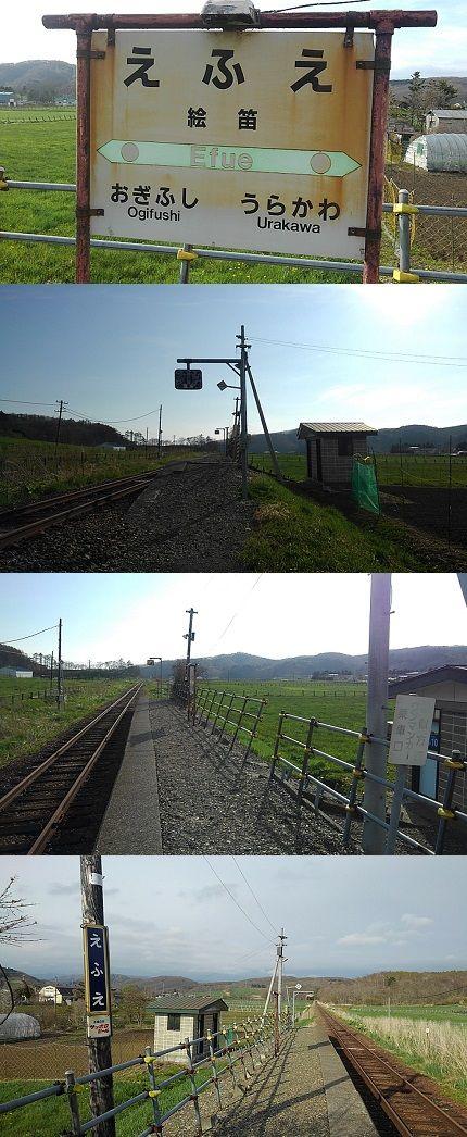 日高本線b96