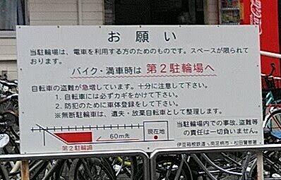伊豆箱根鉄道大雄山線a39