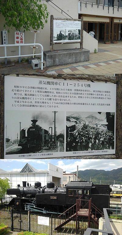 会津鉄道会津線a01