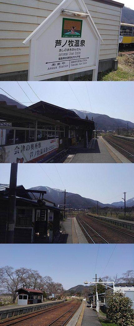 会津鉄道会津線b52