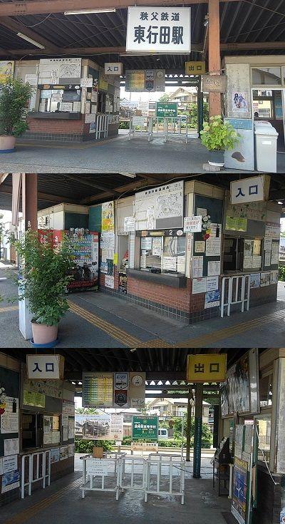 秩父鉄道f40