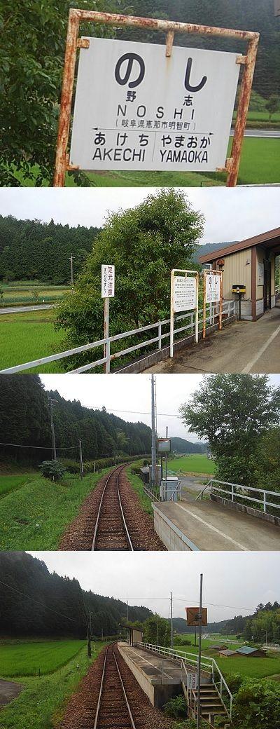 明知鉄道32