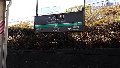 東急田園都市線28