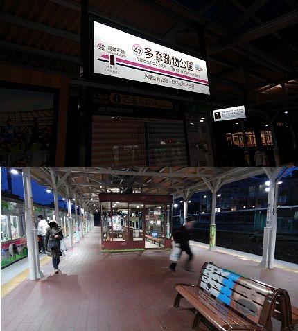 京王動物園線09