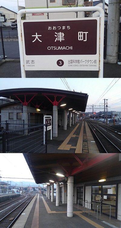 一畑電車_北松江線15