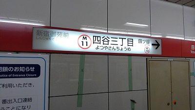東京メトロ丸の内線45