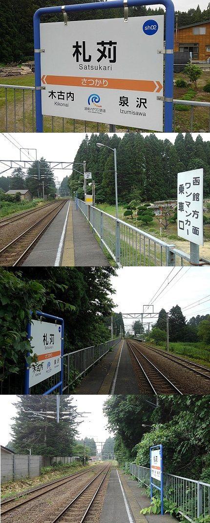 いさりび鉄道26