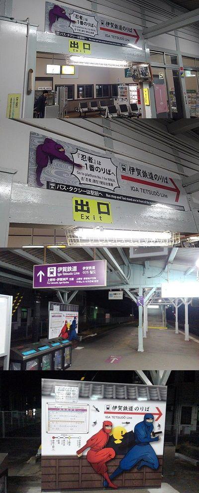 伊賀鉄道a25