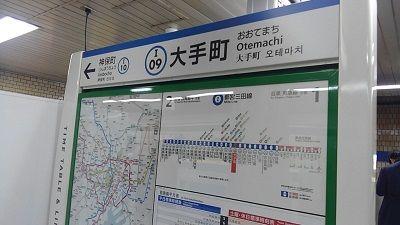 都営三田線46