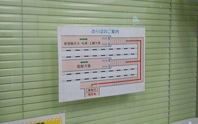 いさりび鉄道a47