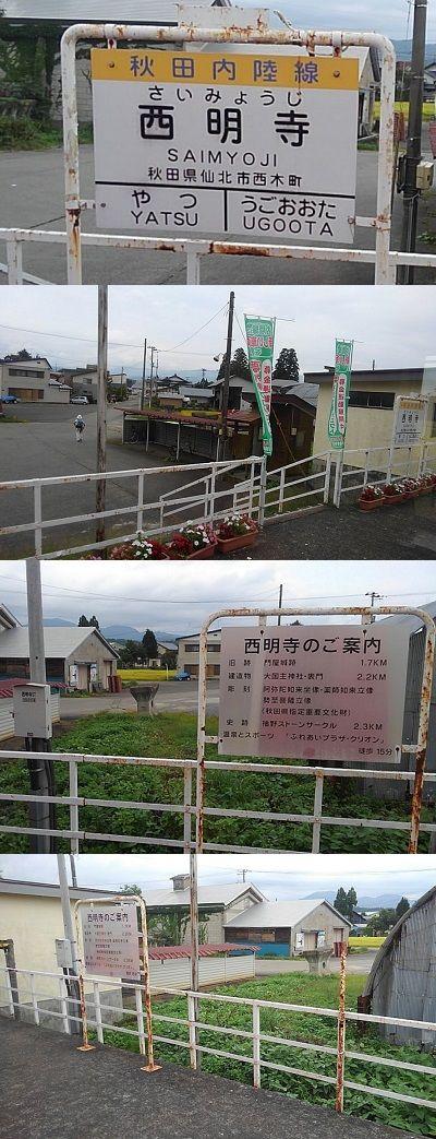 秋田内陸縦貫鉄道12