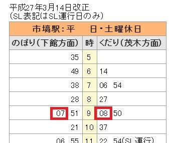 烏山_市塙016