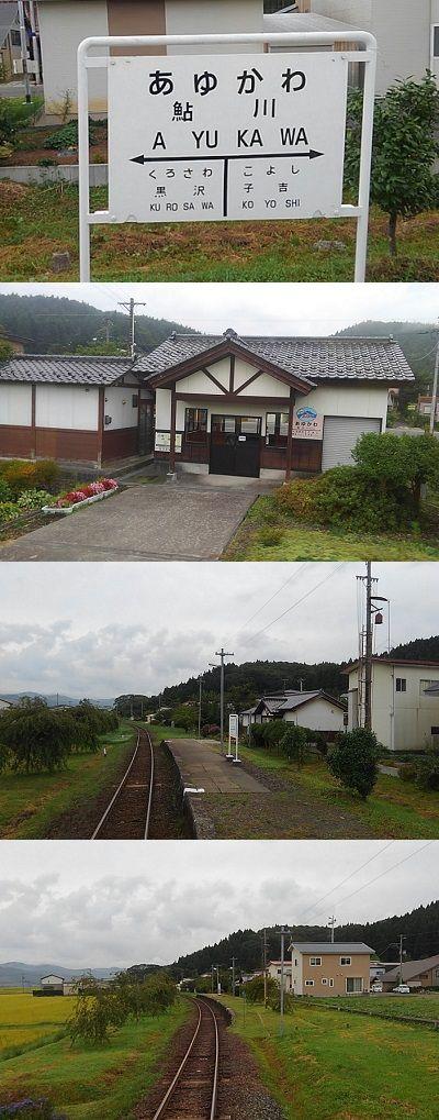 由利高原鉄道15