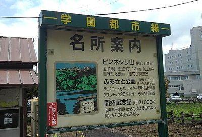 札沼線b25